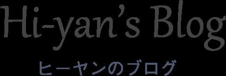 ヒーヤンのブログ