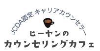 JCDA認定 キャリアカウンセラー ヒーヤンのカウンセリングカフェ
